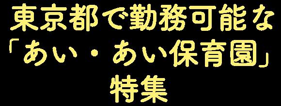 あい・あい保育園 東京都の勤務可能な保育園特集