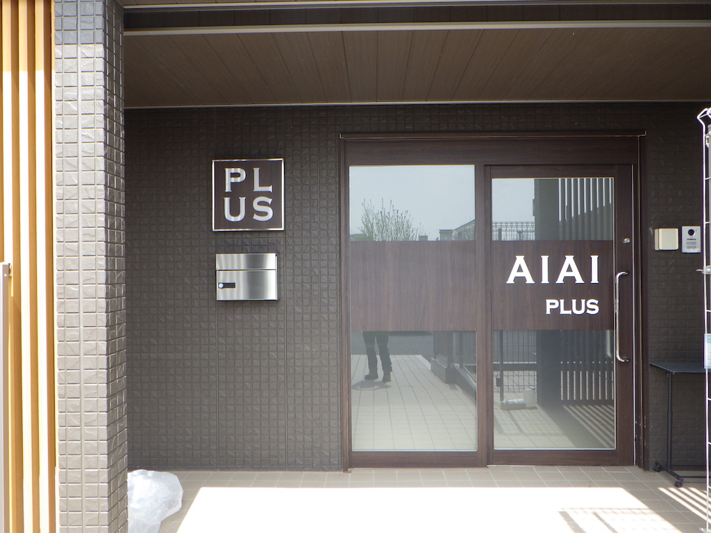 AIAI PLUS 八千代緑が丘